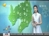 《第一时间-辽宁》 20180616