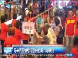 两岸新新闻 2018.6.16 - 厦门卫视 00:28:18