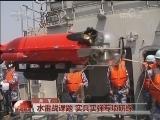 [视频]海军:水雷战课题 实兵实弹专项研练