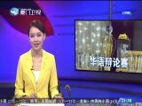 两岸新新闻 2018.06.17 - 厦门卫视 00:28:13