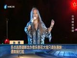 [海峡午报]台湾 苏贞昌质疑新北办音乐祭花大钱只请张惠妹 遭数据打脸