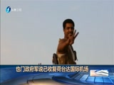 [海峡午报]也门政府军说已收复荷台达国际机场