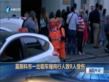 [海峡午报]莫斯科市一出租车撞向行人致8人受伤