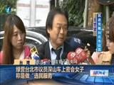 """[海峡午报]台湾 绿营台北市议员深山车上密会女子 称是做""""选民服务"""""""