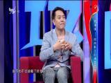 林津锋:闽南歌王的演艺之路 玲听两岸 2018.06.16 - 厦门电视台 00:28:50