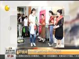 [第一时间-辽宁]超市大妈蹲点回收小票 半天收入超千元