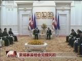 [视频]柬埔寨首相会见魏凤和