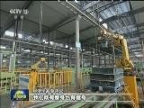 [视频]改革释放活力 中国经济更具韧性