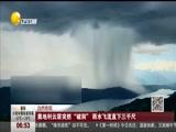 """[第一时间-辽宁]自然奇观:奥地利云层突然""""破洞"""" 雨水飞流直下三千尺"""