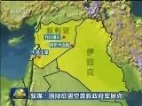 [视频]叙媒:国际联盟空袭叙政府军据点