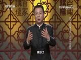 [百家讲坛]黄帝内经(第三部) 19 败火有绝招