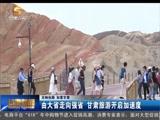 [甘肃新闻]由大省走向强省 甘肃旅游开启加速度