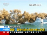 [新闻30分]朝鲜半岛局势 韩媒:韩美有望本周宣布停止联演