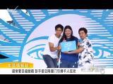 炫彩生活 2018.06.16 - 厦门电视台 00:05:58