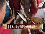 [海峡两岸]奉化乡村端午节吸引台湾游客目光