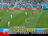 [新闻30分]2018俄罗斯世界杯 赛事第五天 F组G组三场小组赛