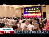 海西财经报道 2018.06.15 - 厦门电视台 00:08:38