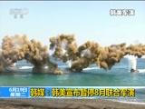 [新闻30分]韩媒:韩美宣布暂停8月联合军演
