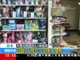 [新闻30分]日本大阪北部地区6.1级地震 已致4人死亡 370多人受伤