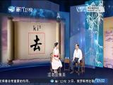 沧海神话II (七)柴大纪救福康安 斗阵来讲古 2018.06.20 - 厦门卫视 00:29:47