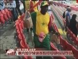 [视频]追梦世界杯·赛场外的故事