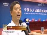 [海峡两岸]宁波推出惠台80条新举措