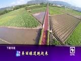 《共筑绿色家园》(3)千岛湖的绿飘带 走遍中国 2018.06.20 - 中央电视台 00:26:19