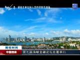 海西财经报道 2018.06.18 - 厦门电视台 00:09:44