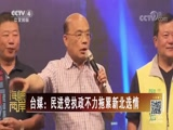 [海峡两岸]台媒:民进党执政不力拖累新北选情