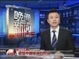 [视频]【央视短评】读懂中国球迷的热情