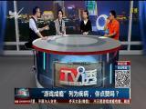 """""""游戏成瘾""""列为疾病,你点赞吗? TV透 2018.06.21 - 厦门电视台 00:24:57"""