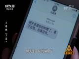 《普法栏目剧》 20180622 天将晓(下)