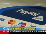 [新闻30分]上海自贸试验区 25条新举措 扩大金融开放