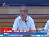 [贵州新闻联播]全省人大教科文卫工作座谈会在贵阳召开