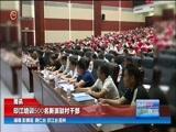 [贵州新闻联播]印江培训500名新派驻村干部