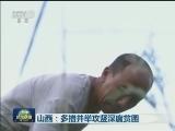 [视频]山西:多措并举攻坚深度贫困