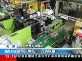 [新闻30分]减税降费 助力实体经济产业升级
