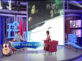 叶佳修:弹拨青春的音乐诗人(上) 玲听两岸 2018.06.23 - 厦门电视台 00:29:41