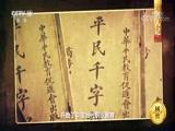 《中国影像方志》 第77集 安徽歙县篇 00:39:20