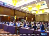 两岸新新闻 2018.06.27 - 厦门卫视 00:27:35