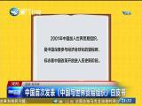 两岸新新闻 2018.06.28 - 厦门卫视 00:28:23