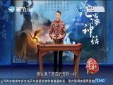 沧海神话Ⅱ(十一)复活的叶省 斗阵来讲古 2018.06.27 - 厦门卫视 00:29:48