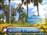 两岸新新闻 2018.6.29 - 厦门卫视 00:28:43