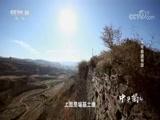 《中华揭秘》 千年暗道寻踪 00:43:40