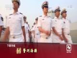 《中国之盾》(1)凝视蓝天 走遍中国 2018.07.02 - 中央电视台 00:26:21