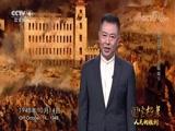 人民的胜利·亮剑东北——兵临城下 国宝档案 2018.07.05 - 中央电视台 00:13:37