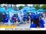 炫彩生活 2018.07.04 - 厦门电视台 00:07:11