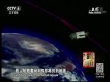 《大国基业——中国之盾》(5)仰望星空 走遍中国 2018.07.07 - 中央电视台 00:25:50