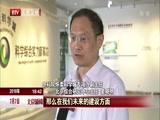 《北京新闻》 20180707