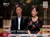 [等着我]维吾尔族老人三代苦寻汉族亲人半个世纪